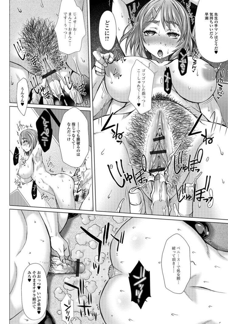 催眠便女舞2_00002