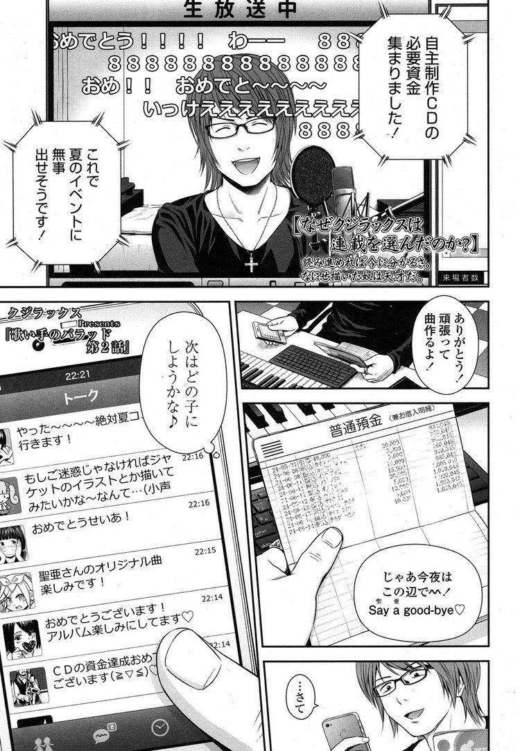 歌い手のばらっど_00001