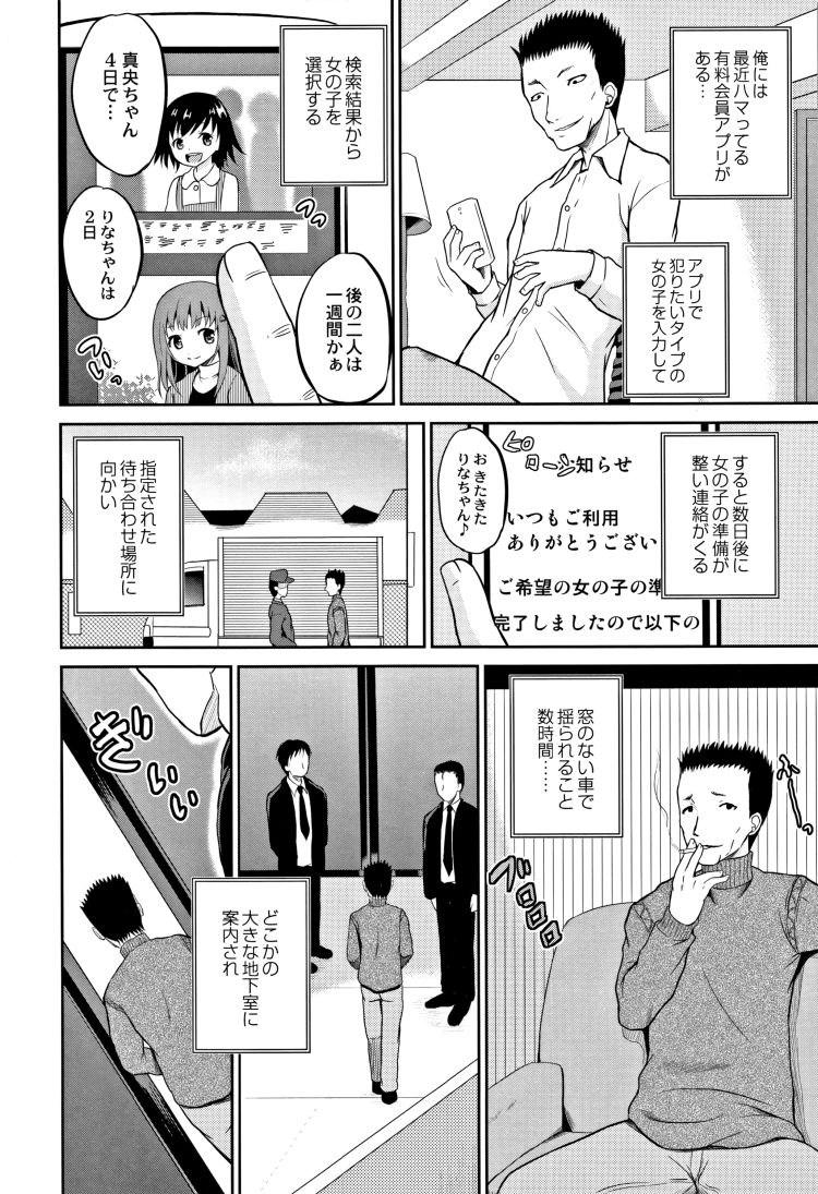 監禁凌辱倶楽部りな_00001