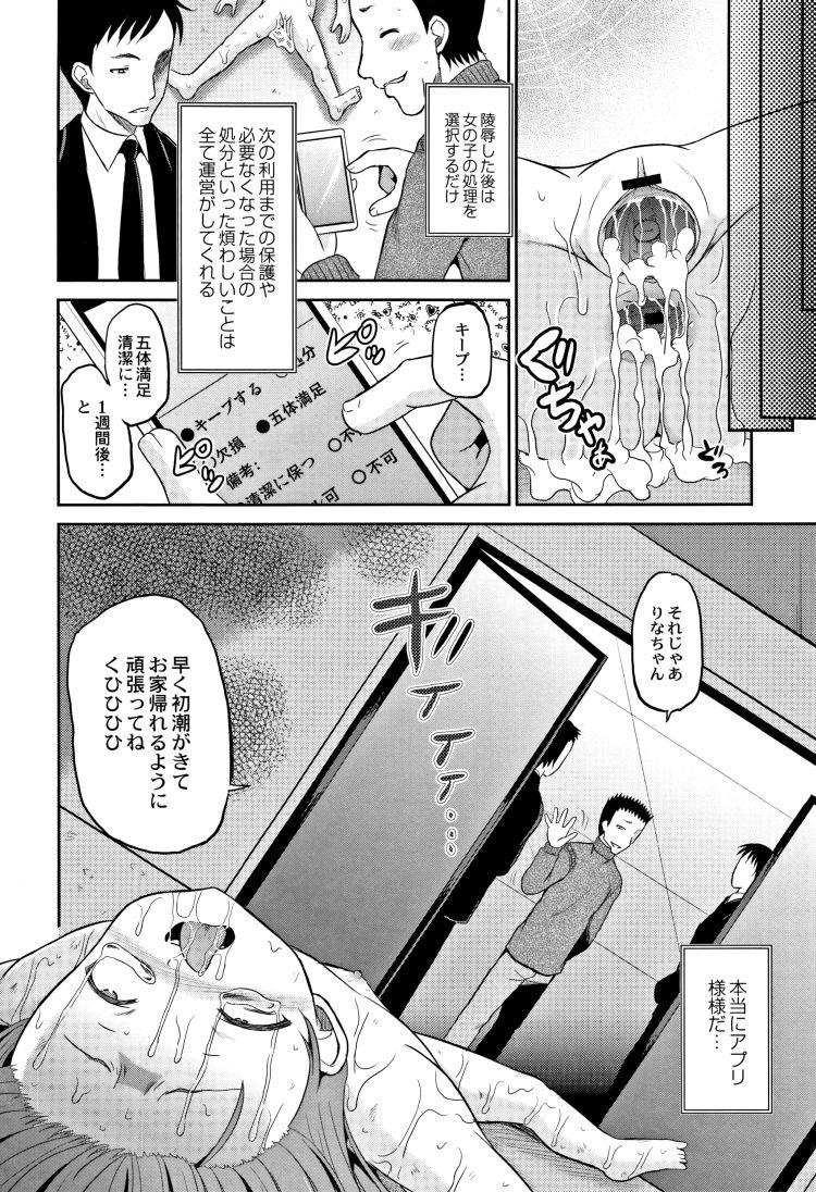 監禁凌辱倶楽部りな_00021