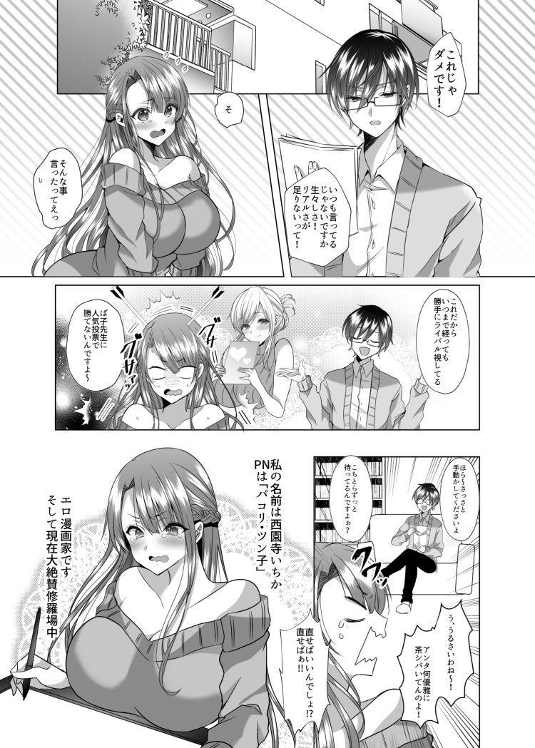 ツン子先生と編集くん_00002