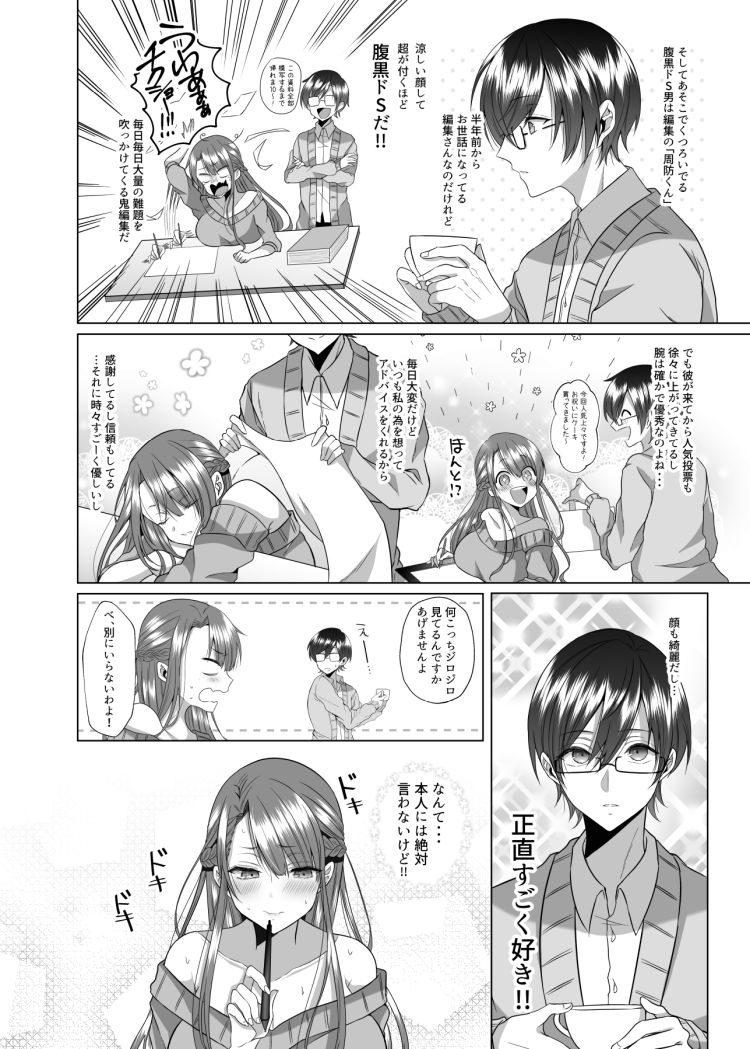 ツン子先生と編集くん_00003