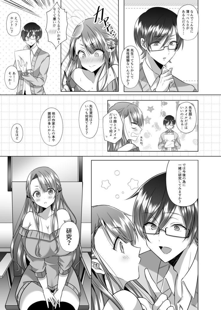 ツン子先生と編集くん_00004