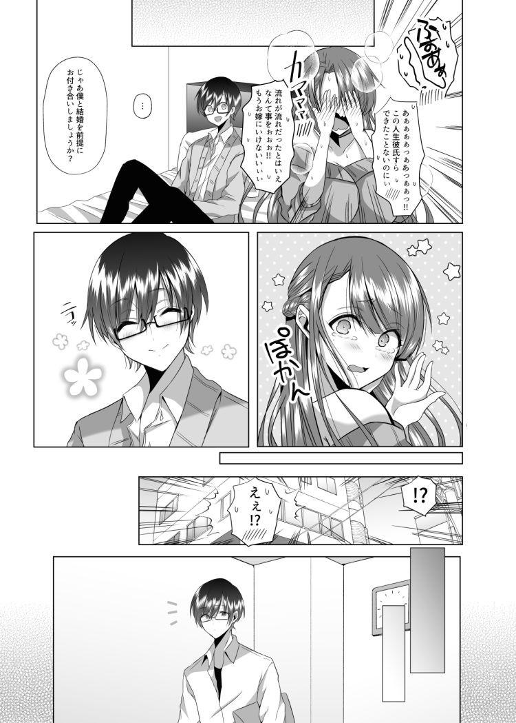 ツン子先生と編集くん_00020