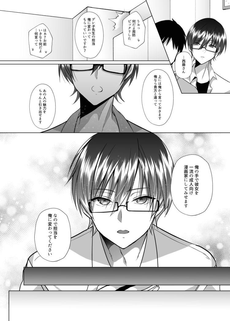 ツン子先生と編集くん_00023