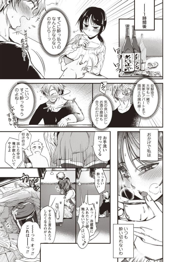 酒気帯びエッチ!_00003