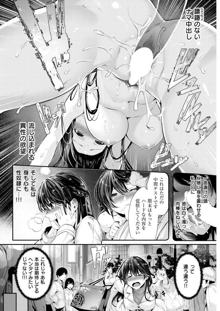 チャンレンジ!乳年生_00006