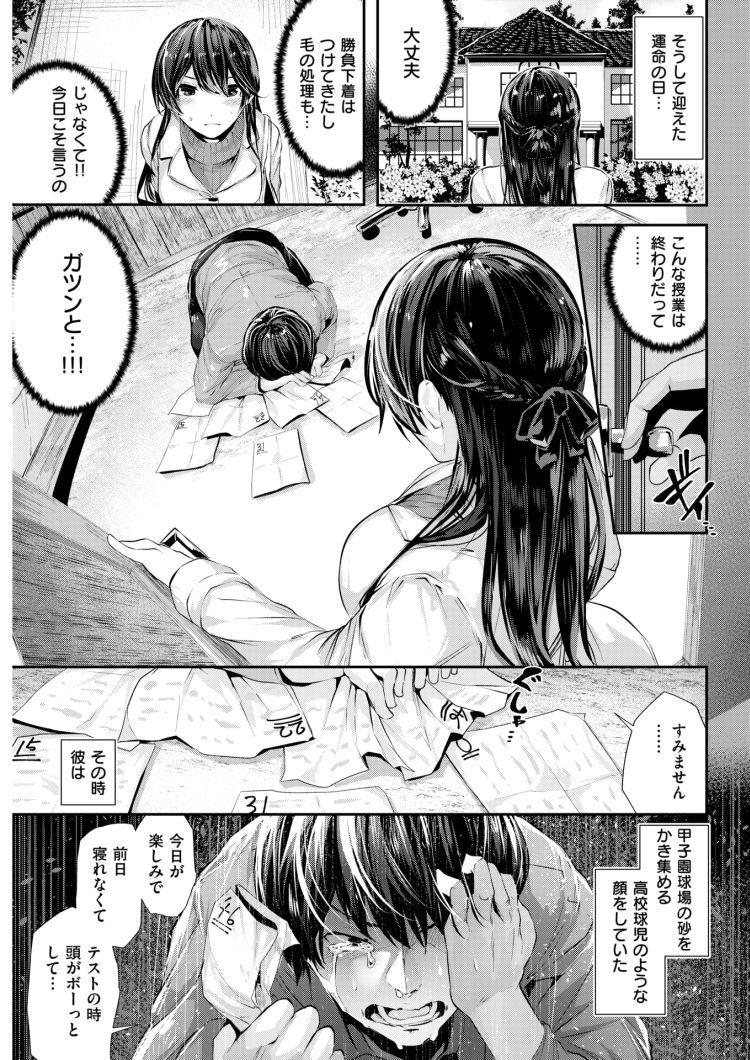 チャンレンジ!乳年生_00007