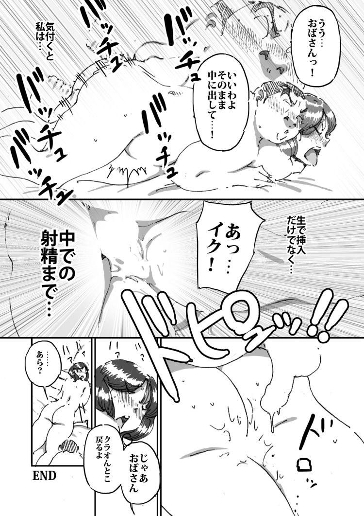 友達の母ちゃんのデカ尻に興奮してしまった日_00020