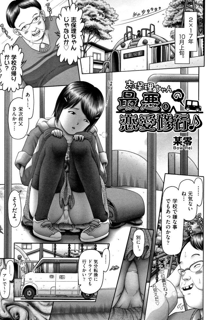 志保理ちゃんの最悪恋愛修行_00001