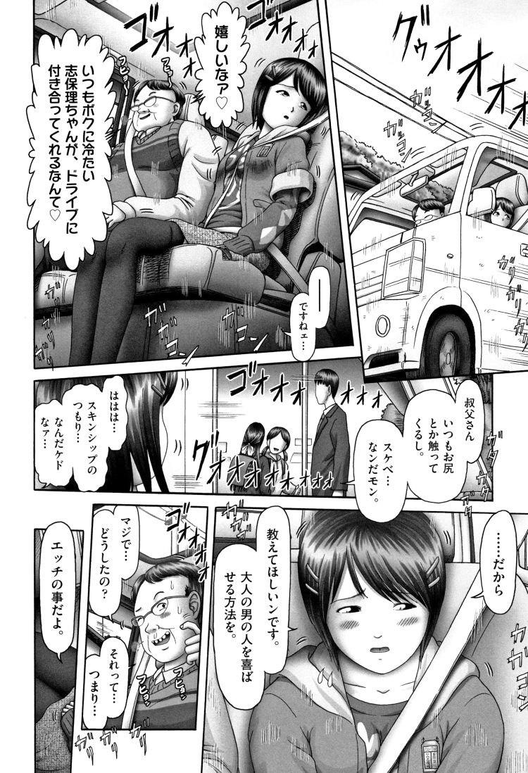 志保理ちゃんの最悪恋愛修行_00002
