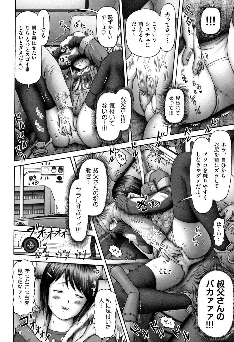志保理ちゃんの最悪恋愛修行_00006