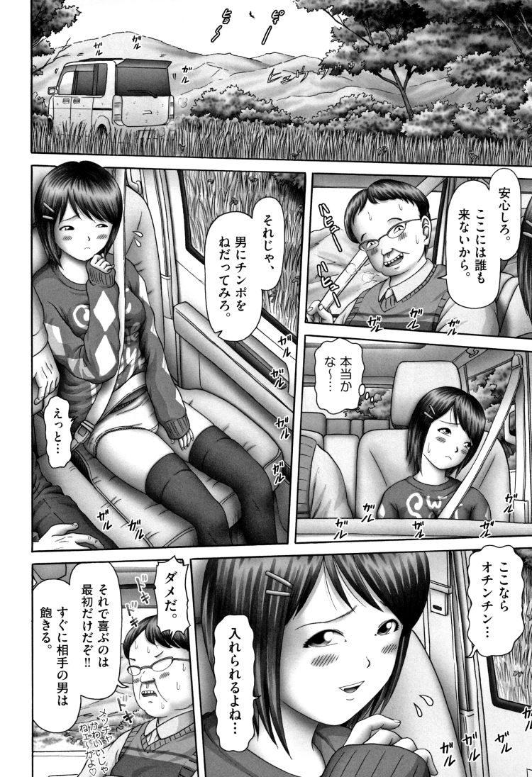 志保理ちゃんの最悪恋愛修行_00014
