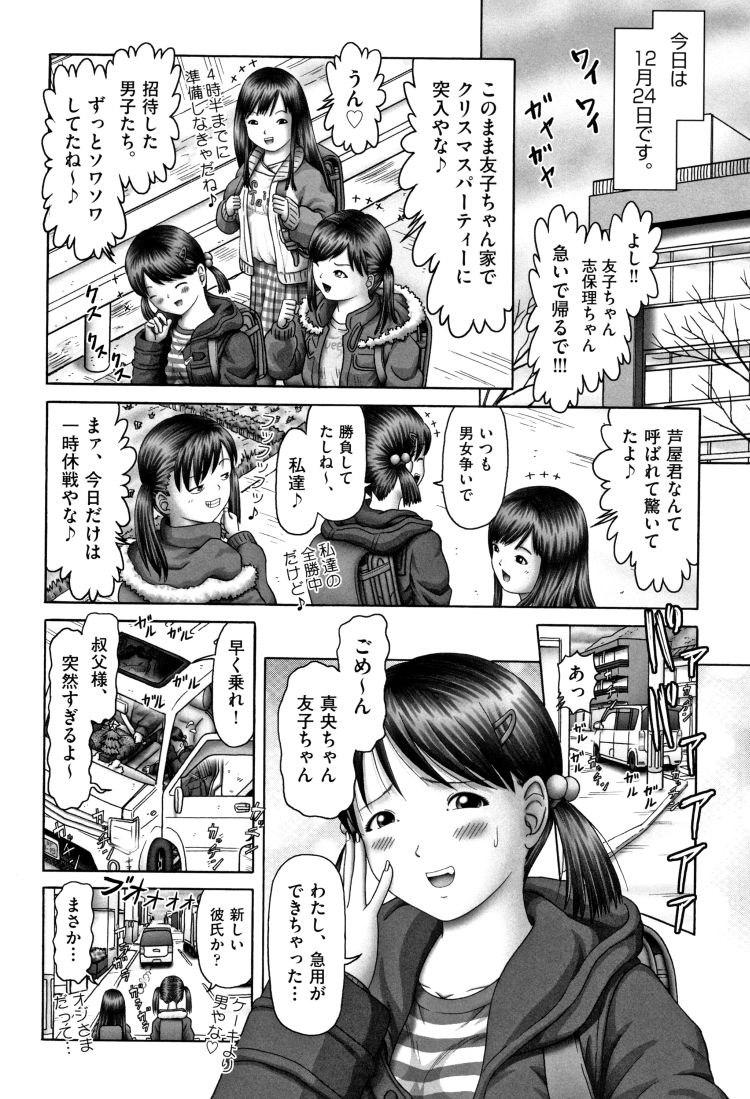 志保理ちゃんの最悪恋愛修行_00024