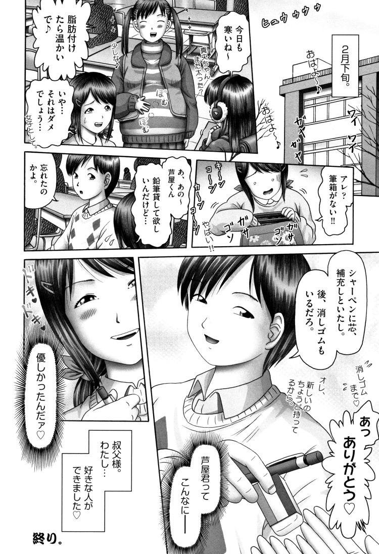 志保理ちゃんの最悪恋愛修行_00032