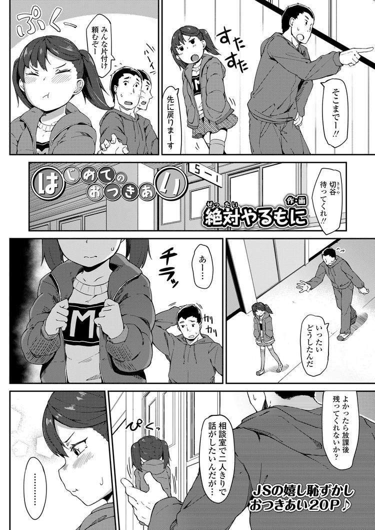 はつのおつきあい_00002