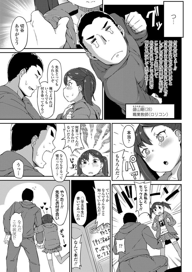はつのおつきあい_00007