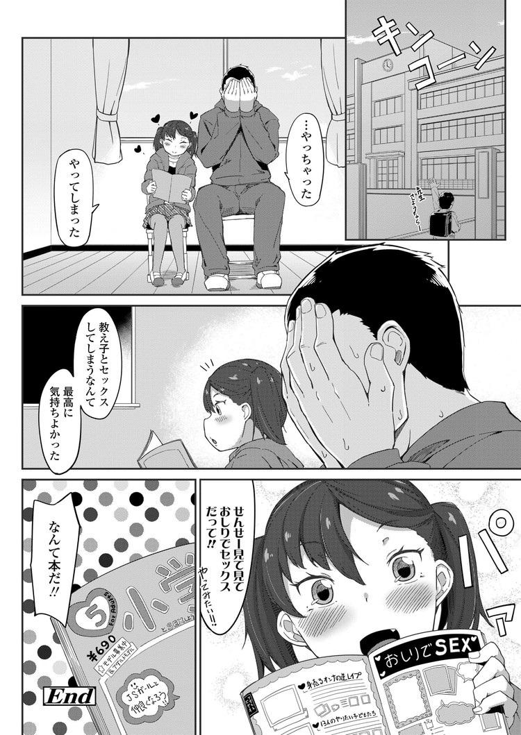 はつのおつきあい_00020