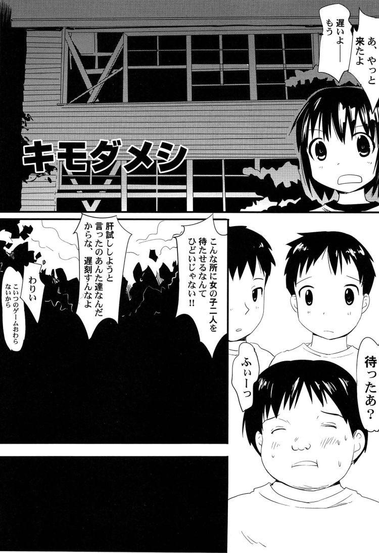 キモダメ_00001