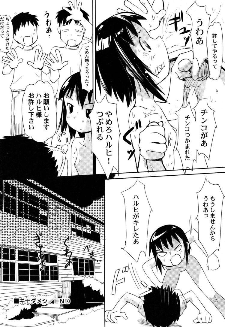 キモダメ_00016