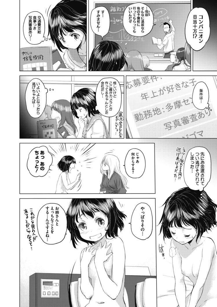 たえちゃんとしみこさん6_00002