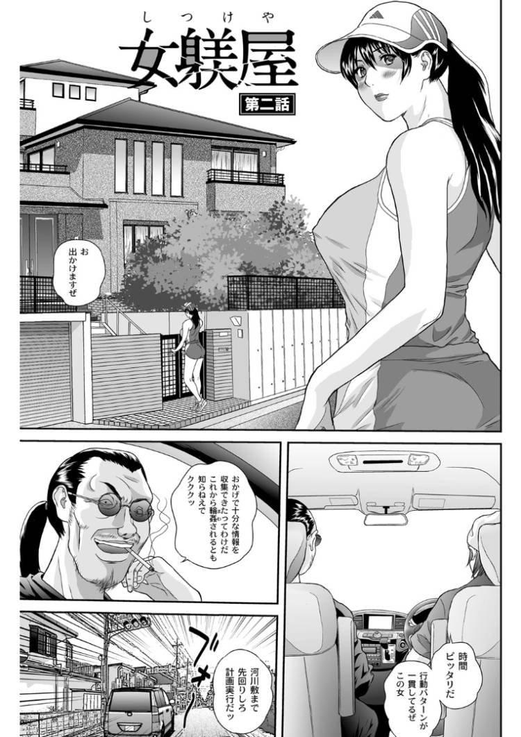 女躾屋2_00001