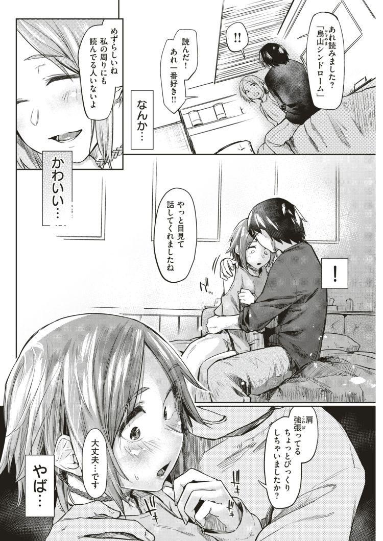 きっときみなら_00006