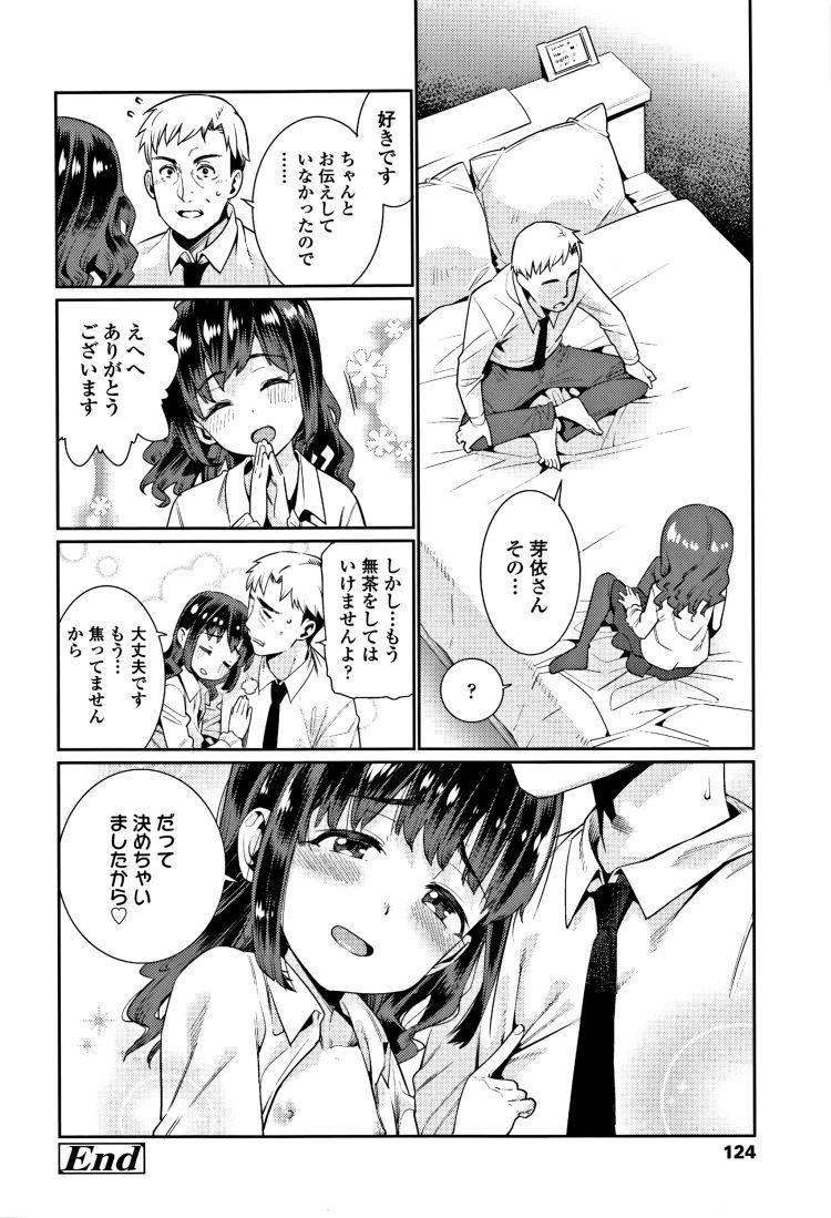 少女婚活時代6_00016
