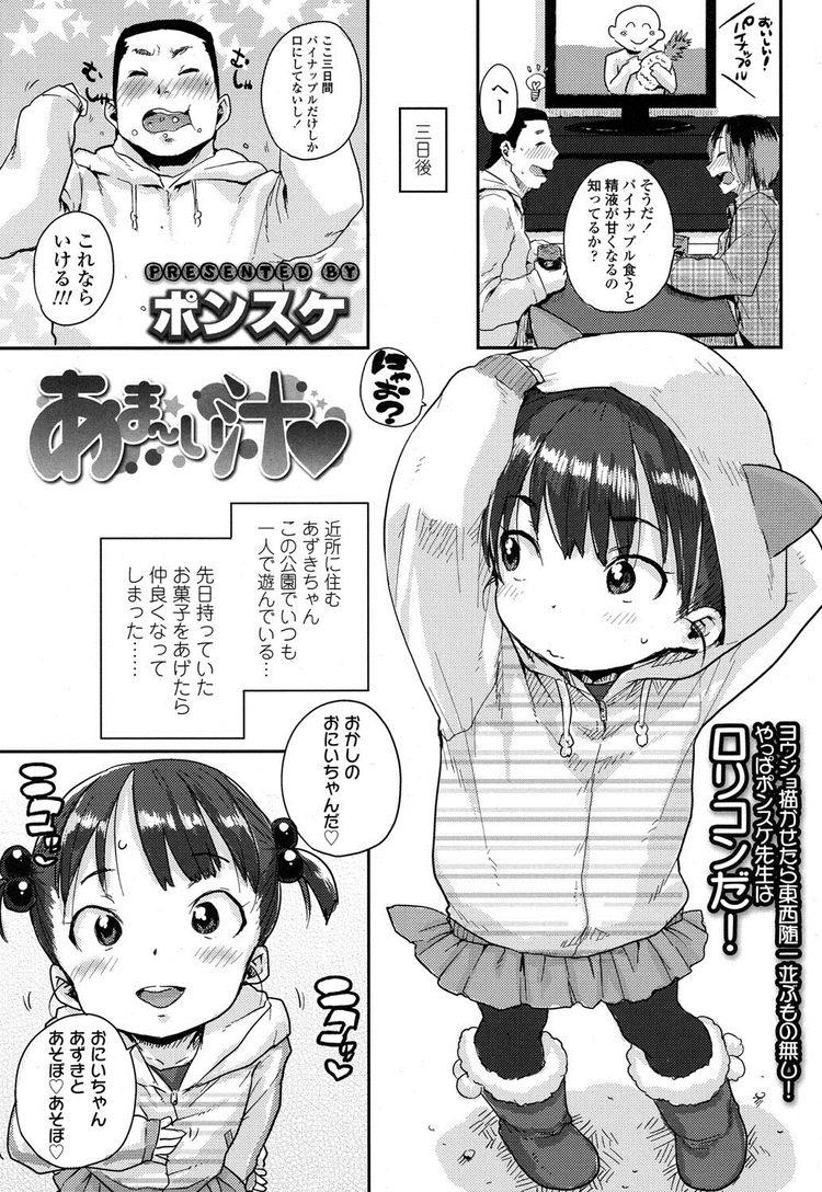 あま~いおしるこ_00001