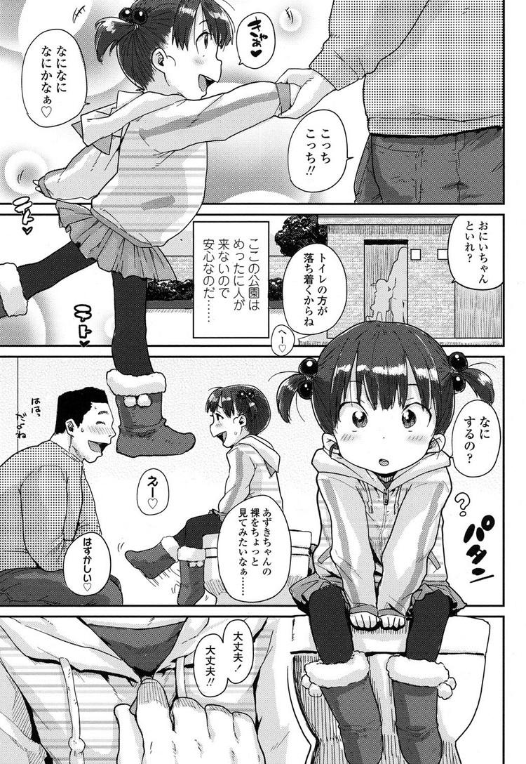 あま~いおしるこ_00003