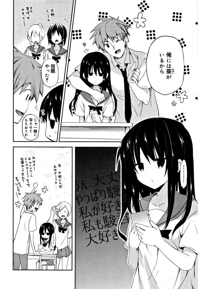 葵ディプレッション_00006