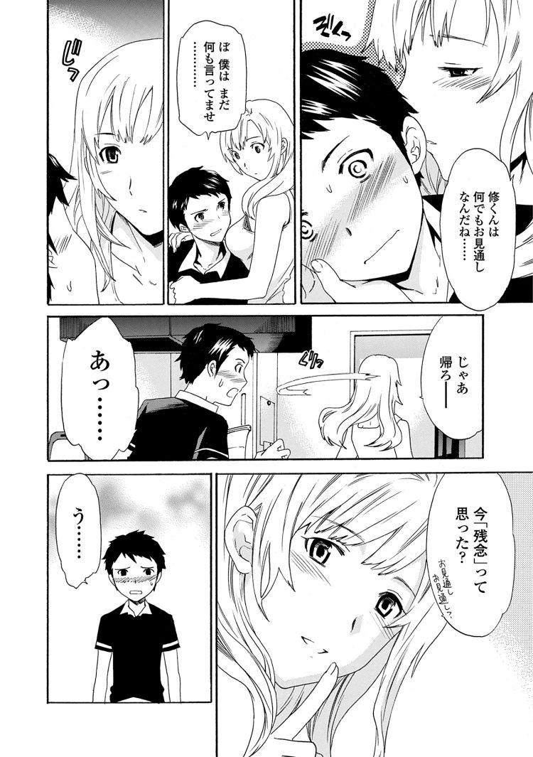 えくすぺくたぽ_00006