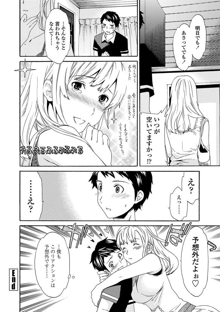 えくすぺくたぽ_00014