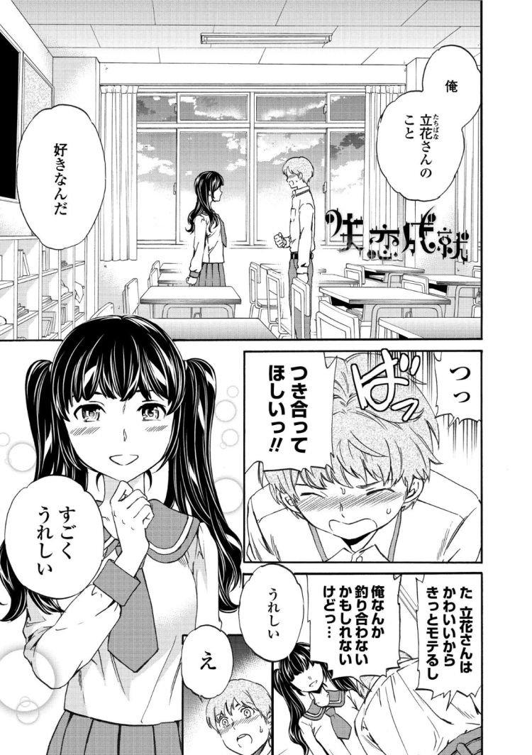 失恋成就_00001
