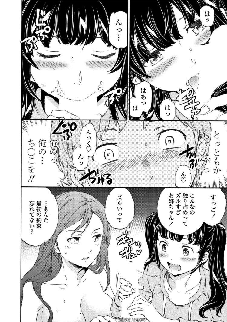 失恋成就_00024