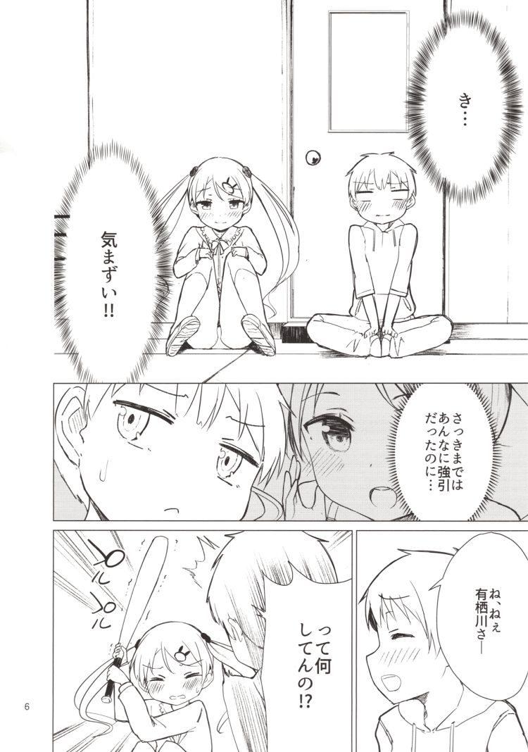 ちじょじょじょ4_00005