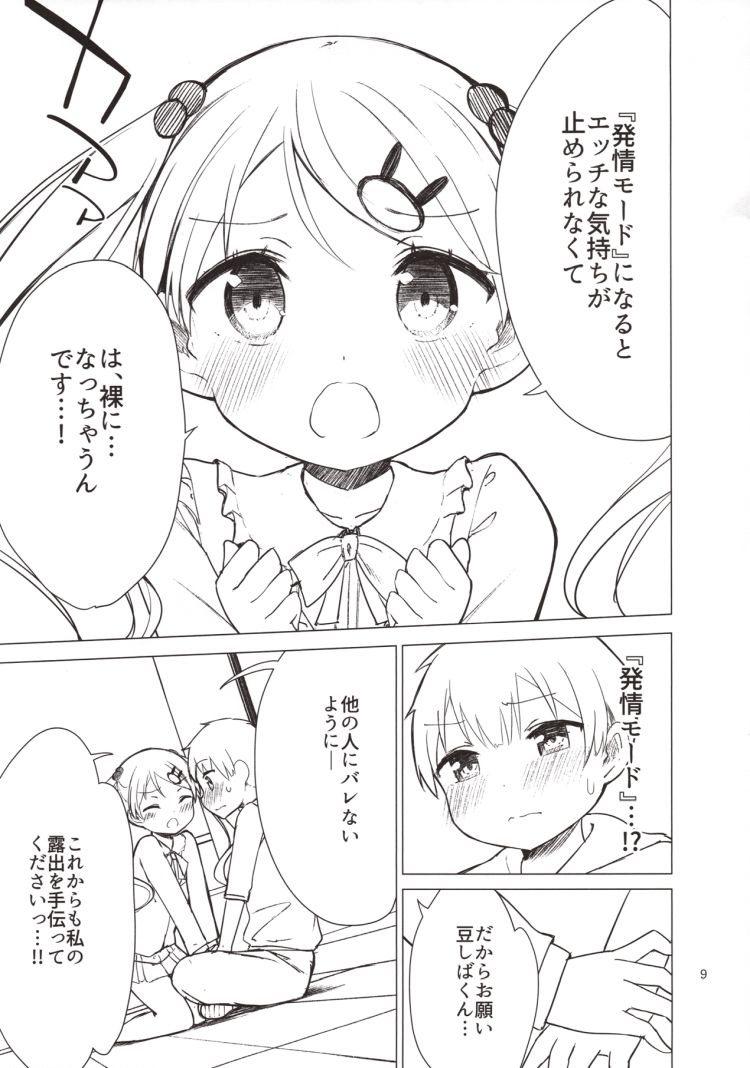 ちじょじょじょ4_00008