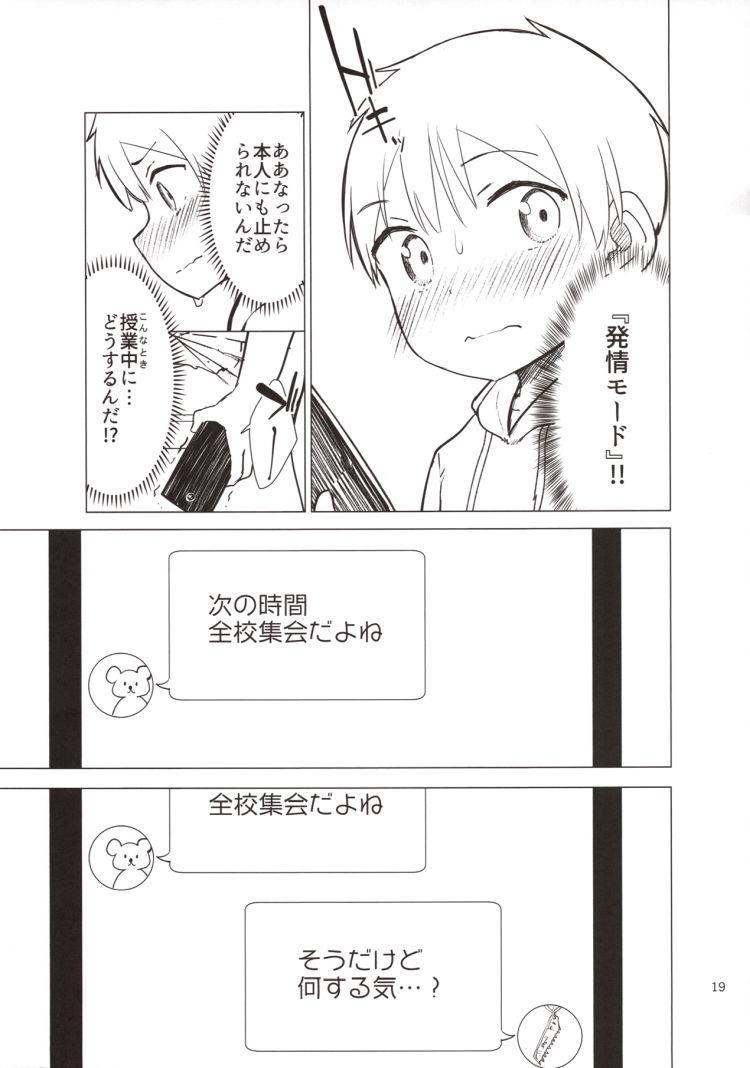 ちじょじょじょ4_00018