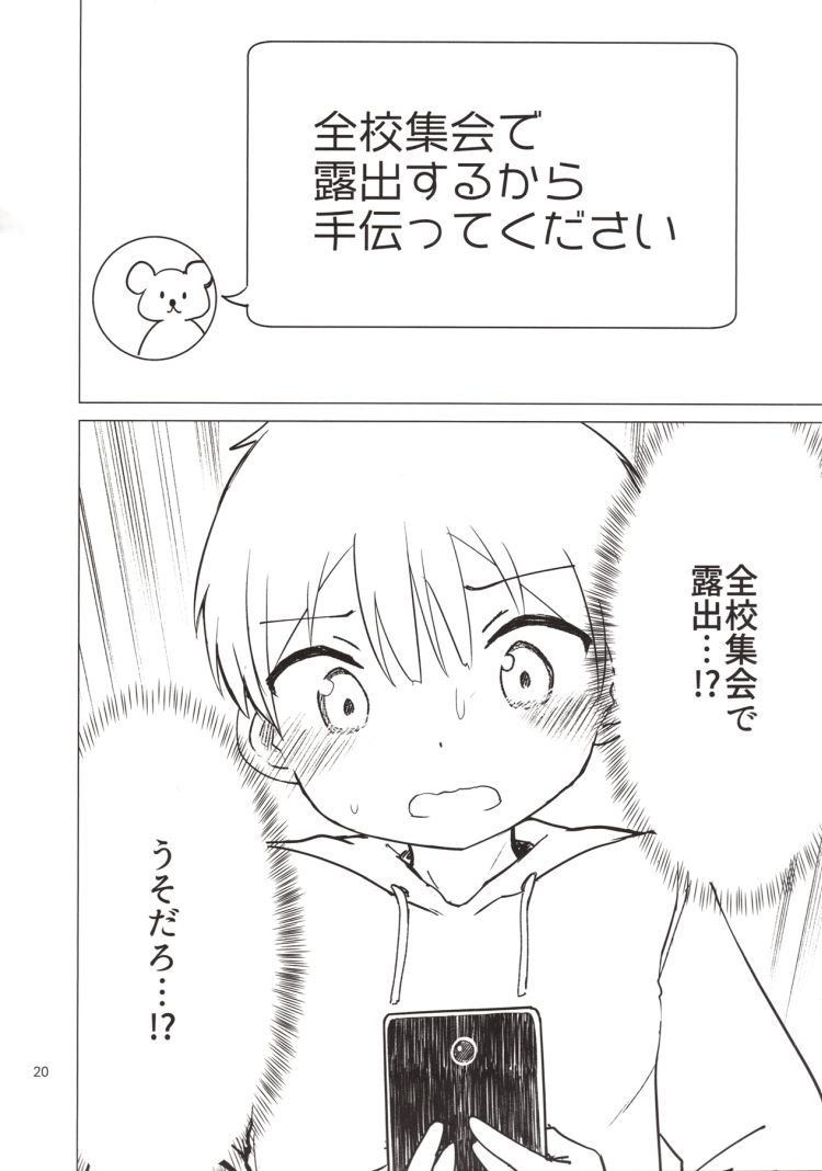 ちじょじょじょ4_00019