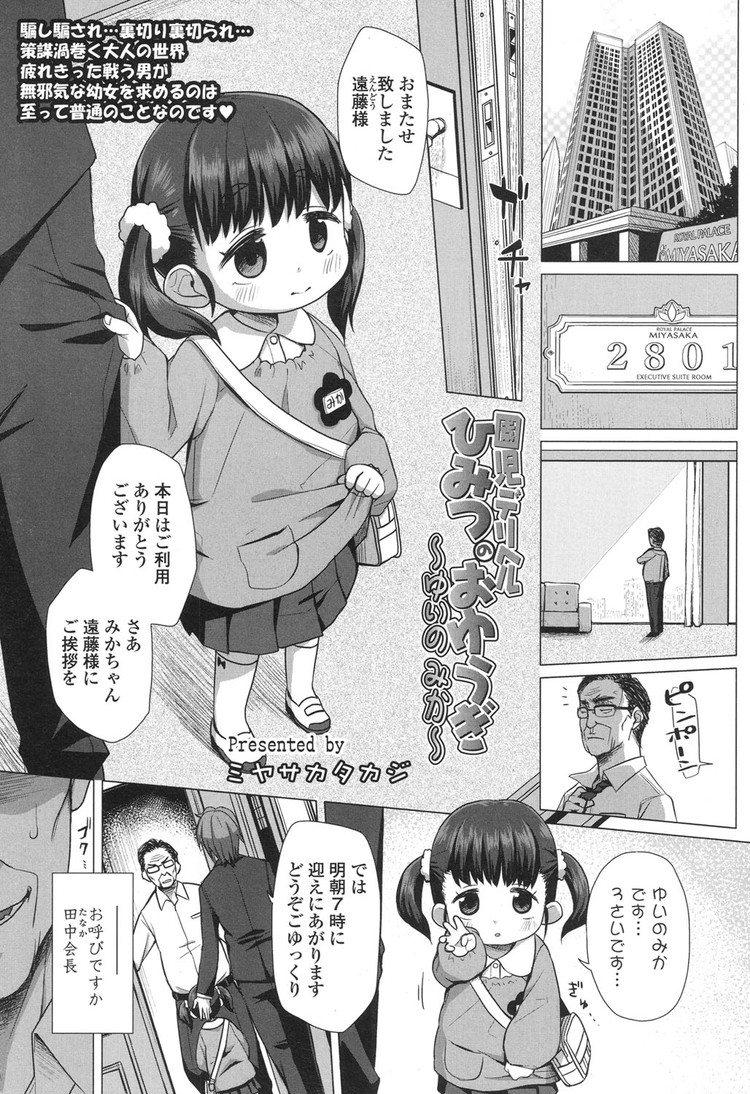 園児デリヘルひみつのおゆうぎ_00001