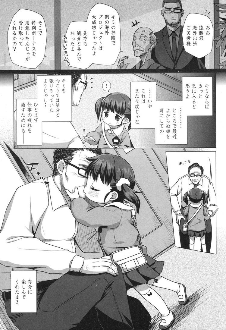 園児デリヘルひみつのおゆうぎ_00002