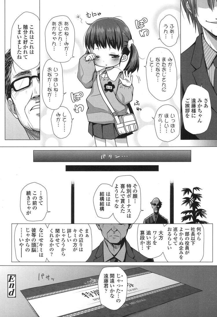 園児デリヘルひみつのおゆうぎ_00020