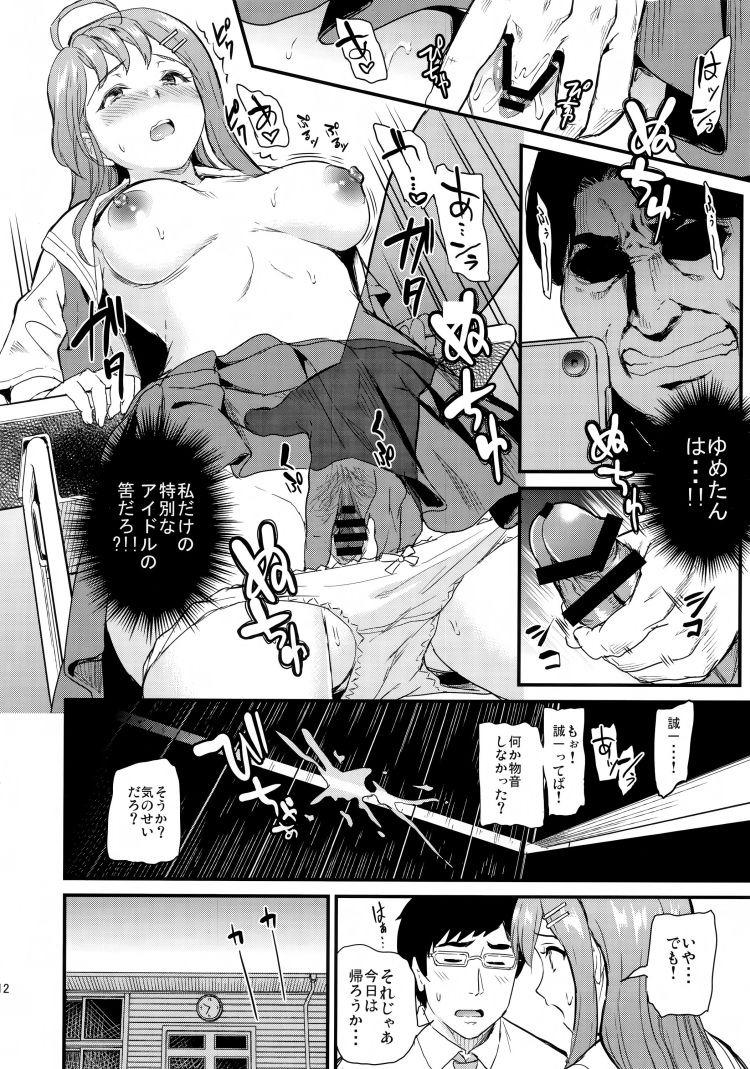 推シツケ_00011