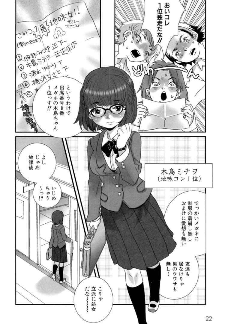 学園の地味コン_00002