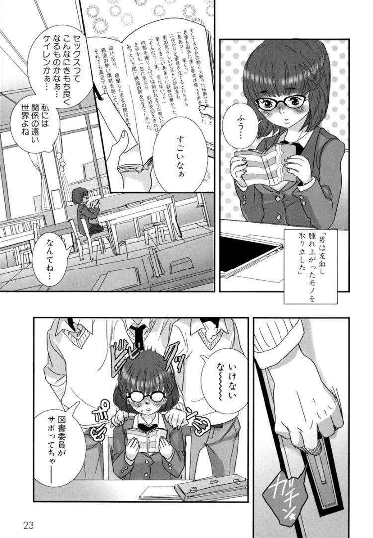 学園の地味コン_00003