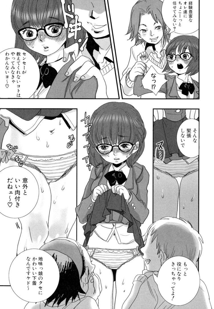 学園の地味コン_00005