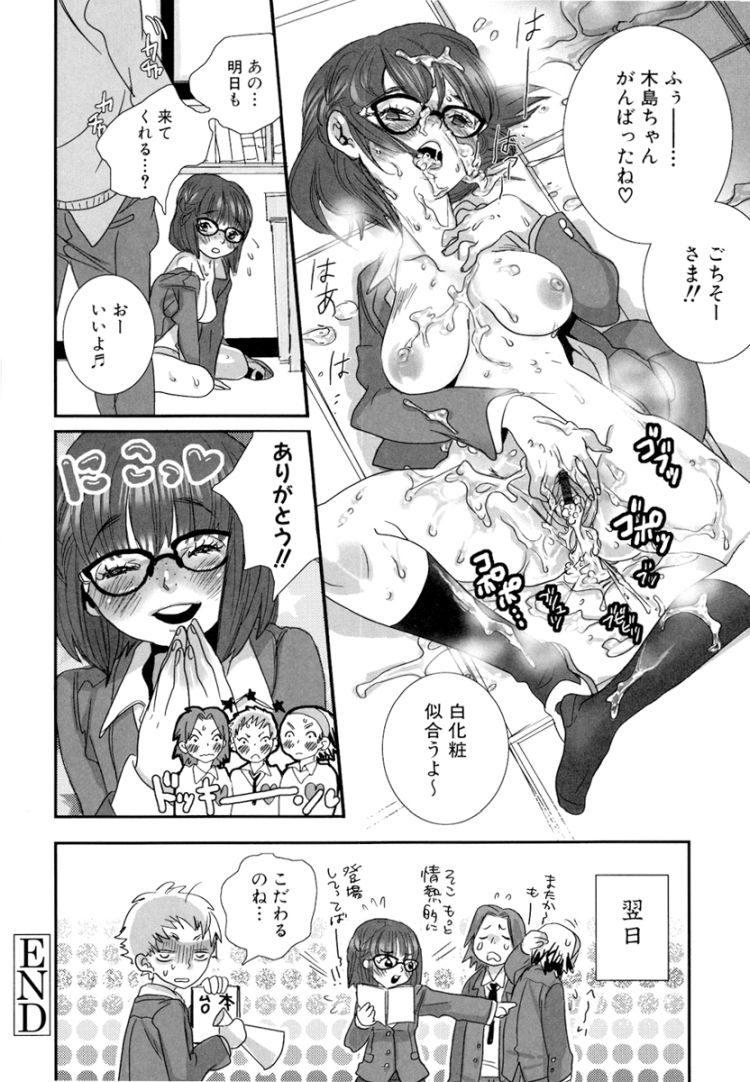 学園の地味コン_00016