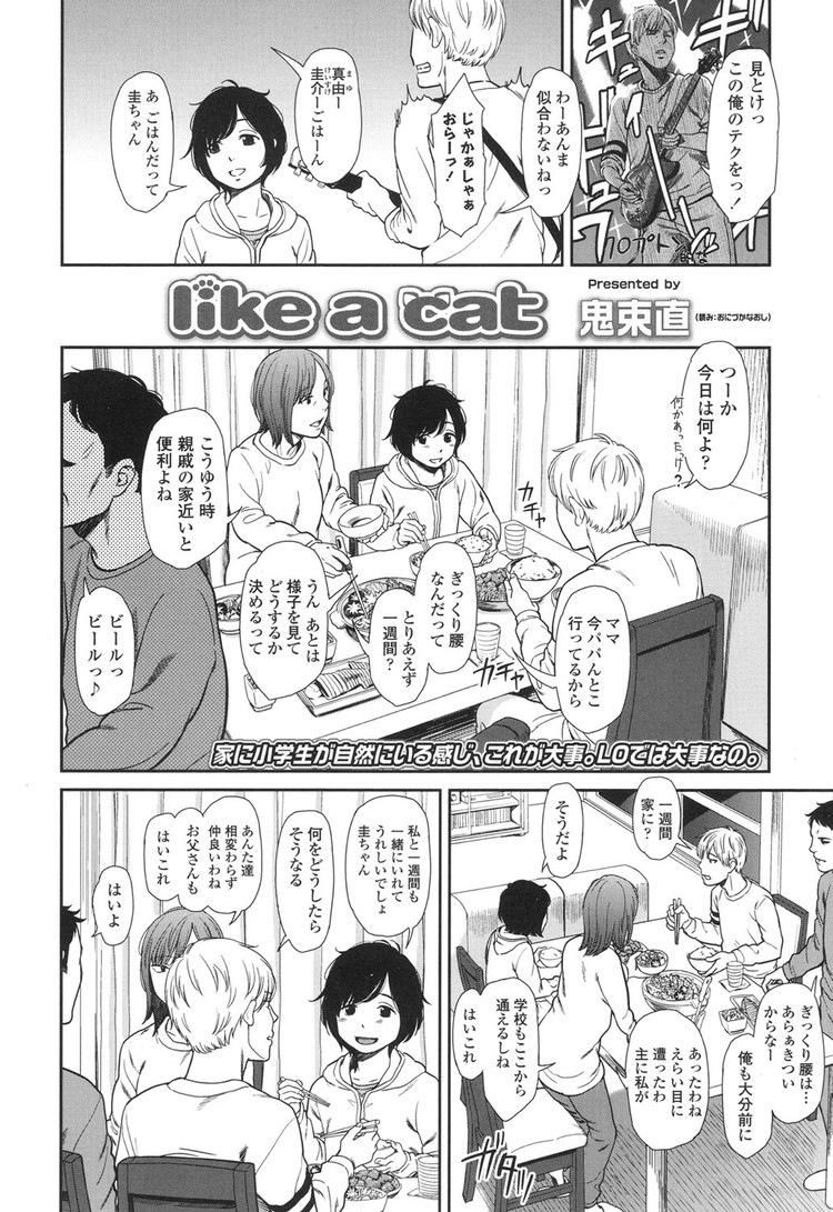 ライクアキャット_00002