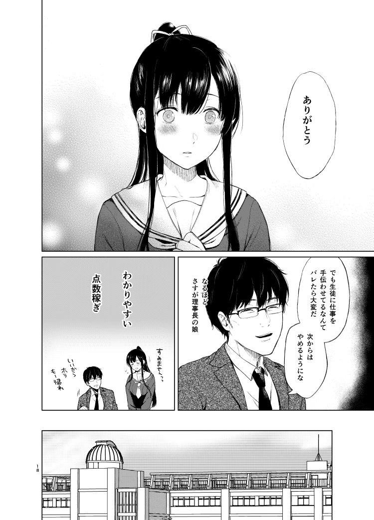 束縛愛~放課後、教室で、無防備な優等生を、無理やり犯す~_00016