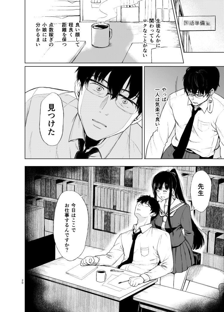 束縛愛~放課後、教室で、無防備な優等生を、無理やり犯す~_00018